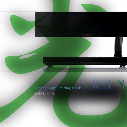 sonyxel1.jpg