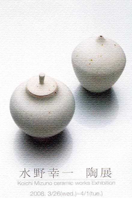 Koichi Mizuno ceramic works Exhibition 水野幸一 陶展 DAIMARU 東京 10階アートギャラリー